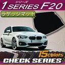 BMW 1シリーズ F20 ラゲッジマット (チェック)