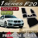 BMW 1シリーズ F20 フロアマット ラゲッジマット (プレミアム)