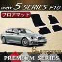 BMW 5シリーズ F10 セダン フロアマット (プレミアム)