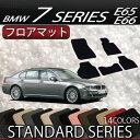 BMW 7シリーズ セダン E65 E66 フロアマット (スタンダード)