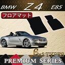 BMW Z4 E85 ロードスター フロアマット (プレミアム)