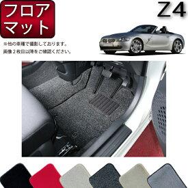 BMW Z4 E85 ロードスター フロアマット (プレミアム) ゴム 防水 日本製 空気触媒加工