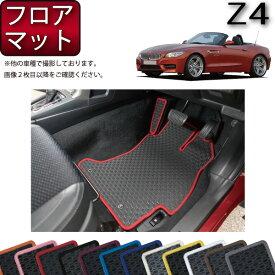 BMW Z4 E89 フロアマット (ラバー) ゴム 防水 日本製 空気触媒加工