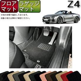 BMW Z4 G29 フロアマット ラゲッジマット (スタンダード) ゴム 防水 日本製 空気触媒加工