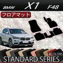 BMW X1 F48 フロアマット (スタンダード)
