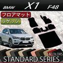 BMW X1 F48 フロアマット ラゲッジマット (スタンダード)