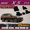 BMW X5 F15 フロアマット (チェック)