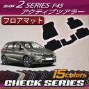 BMW 2シリーズ アクティブツアラー F45 フロアマット (チェック)