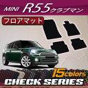 MINI ミニ クラブマン R55 フロアマット (チェック)