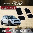 MINI ミニ クロスオーバー R60 フロアマット (プレミアム)