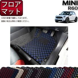 【P5倍(マラソン)】 MINI ミニ クロスオーバー R60 フロアマット (チェック) ゴム 防水 日本製 空気触媒加工