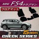 MINI ミニ クラブマン F54 フロアマット (チェック)