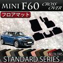 MINI ミニ クロスオーバー F60 フロアマット (スタンダード)