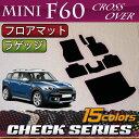 MINI ミニ クロスオーバー F60 フロアマット ラゲッジマット (チェック)