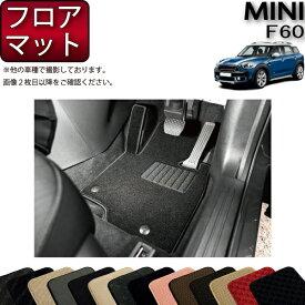 【P5倍(マラソン)】 MINI ミニ クロスオーバー F60 フロアマット (スタンダード) ゴム 防水 日本製 空気触媒加工