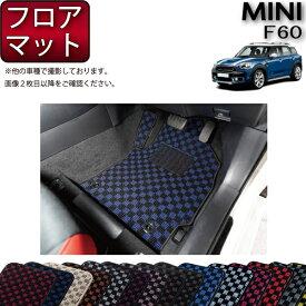 【P5倍(マラソン)】 MINI ミニ クロスオーバー F60 フロアマット (チェック) ゴム 防水 日本製 空気触媒加工