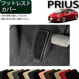 トヨタ 新型 プリウス 50系 フットレストカバー (スタンダード) ゴム 防水 日本製 空気触媒加工