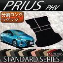 トヨタ 新型 プリウスPHV 50系 ZVW52 分割ロング ラゲッジマット (スタンダード)