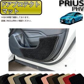 トヨタ 新型 プリウスPHV 50系 ZVW52 ドアプロテクトマット (スタンダード) ゴム 防水 日本製 空気触媒加工