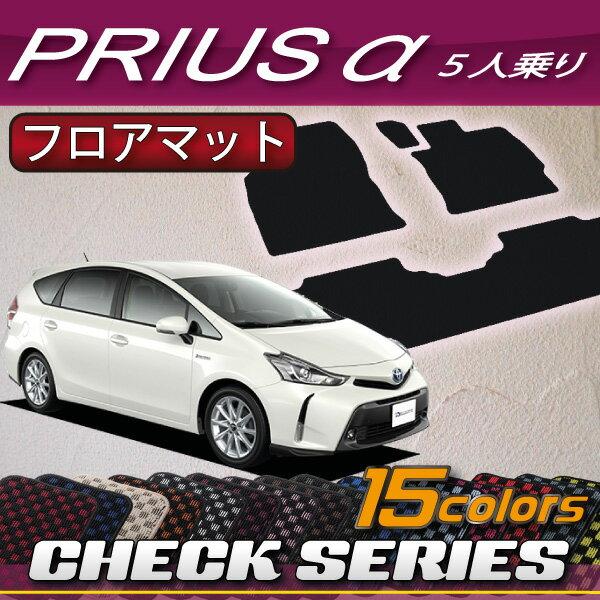 トヨタ PRIUSα プリウスα ZVW41 5人乗り フロアマット (フットレストカバー付き) (チェック)