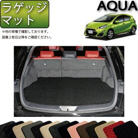 【P5】 トヨタ アクア NHP10 ラゲッジマット (スタンダード) ゴム 防水 日本製 空気触媒加工
