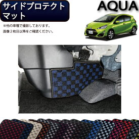 【P5倍(マラソン)】 トヨタ アクア NHP10 サイドプロテクトマット (チェック) ゴム 防水 日本製 空気触媒加工