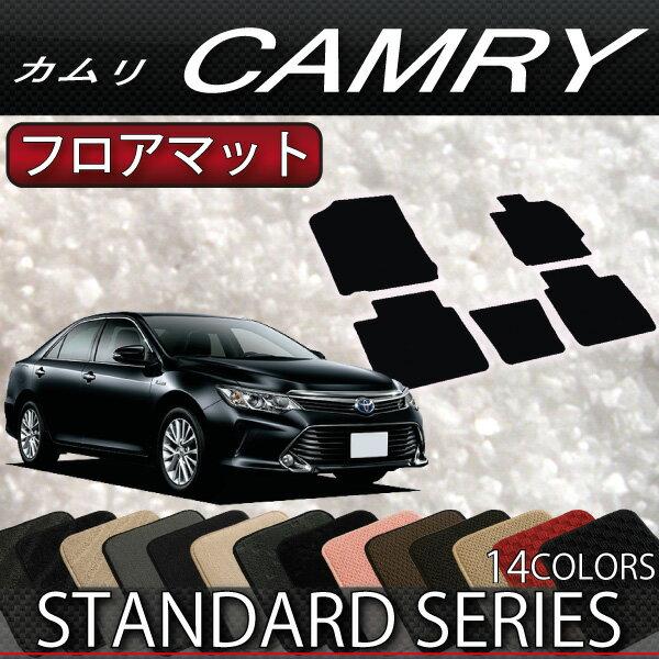 トヨタ カムリ AVV50 フロアマット (スタンダード)