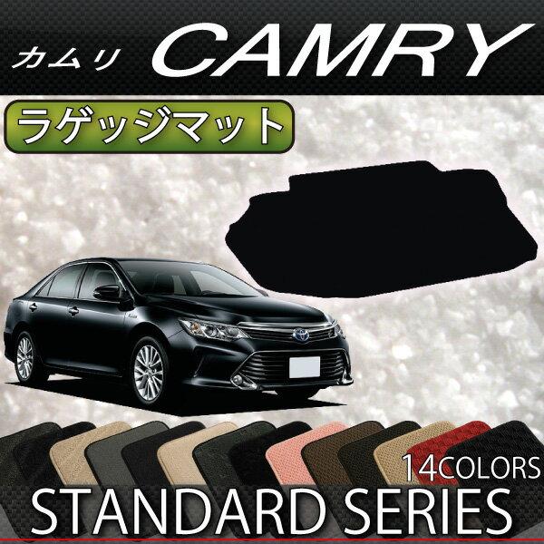 トヨタ カムリ AVV50 ラゲッジマット (スタンダード)