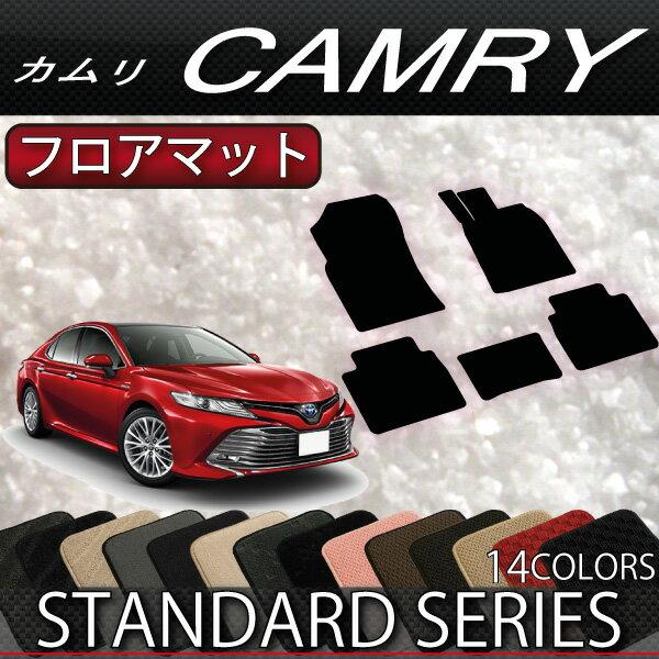 トヨタ 新型 カムリ AXVH70 フロアマット (スタンダード)