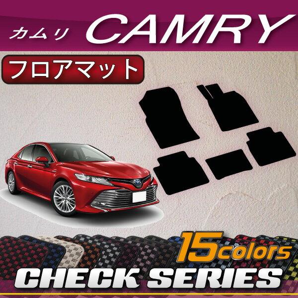 トヨタ 新型 カムリ AXVH70 フロアマット (チェック)