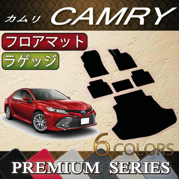 トヨタ 新型 カムリ AXVH70 フロアマット ラゲッジマット (プレミアム)