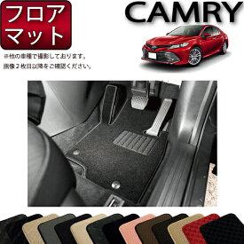 トヨタ 新型 カムリ AXVH70 フロアマット (スタンダード) ゴム 防水 日本製 空気触媒加工