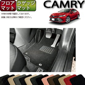 トヨタ 新型 カムリ AXVH70 フロアマット ラゲッジマット (スタンダード) ゴム 防水 日本製 空気触媒加工