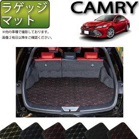 トヨタ 新型 カムリ AXVH70 ラゲッジマット (クロス) ゴム 防水 日本製 空気触媒加工