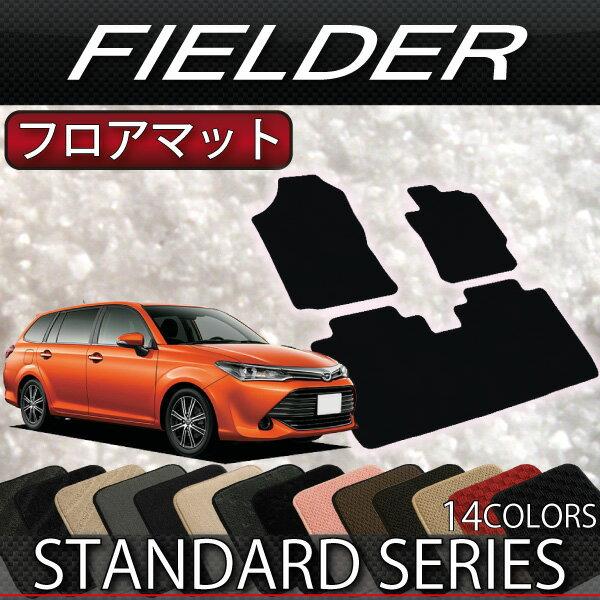 トヨタ カローラ フィールダー 160系 フロアマット (スタンダード)