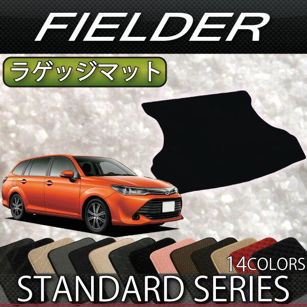 トヨタ フィールダー 160系 ラゲッジマット (スタンダード)