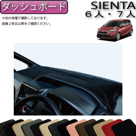 【P5倍】楽天スーパーセール トヨタ 新型 シエンタ 170系 ダッシュボードマット (スタンダード) ゴム 防水 日本製 空気触媒加工