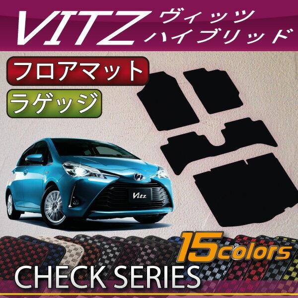 トヨタ Vitz ヴィッツ 130系 ガソリン車 ハイブリッド車 フロアマット ラゲッジマット (チェック)