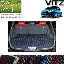 トヨタ Vitz ヴィッツ 130系 ガソリン車 ハイブリッド車 ラゲッジマット (チェック) ゴム 防水 日本製 空気触媒加工