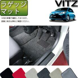 トヨタ Vitz ヴィッツ 130系 ガソリン車 ハイブリッド車 ラゲッジマット (プレミアム) ゴム 防水 日本製 空気触媒加工