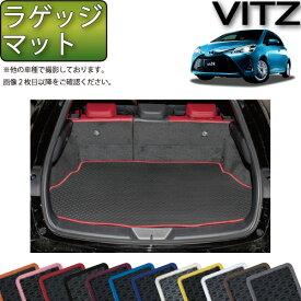 トヨタ Vitz ヴィッツ 130系 ガソリン車 ハイブリッド車 ラゲッジマット (ラバー) ゴム 防水 日本製 空気触媒加工