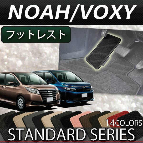 トヨタ NOAH VOXY ノア ヴォクシー (80系) フットレストカバー (スタンダード)