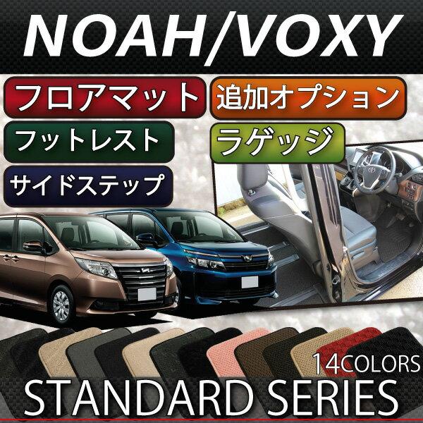 ヴォクシー ノア 80系 トヨタ 後期モデル対応 フロアマット ラゲッジマット サイドステップマット (追加オプション) (スタンダード)