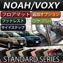 後期モデル対応 トヨタ ノア ヴォクシー 80系 フロアマット ラゲッジマット サイドステップマット (追加オプション) (スタンダード)