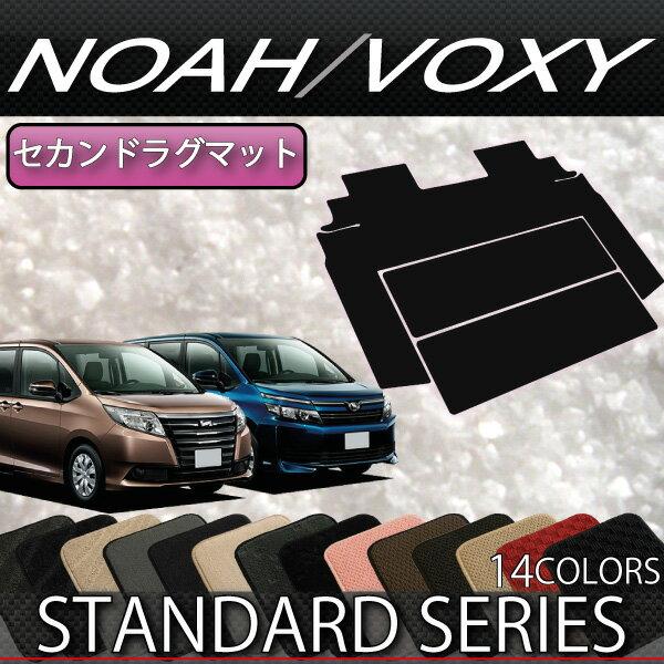 トヨタ ノア ヴォクシー 80系 セカンドラグマット (スタンダード)