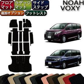 ヴォクシー ノア 80系 トヨタ 後期モデル対応 フロアマット ラゲッジマット サイドステップマット (追加オプション) (スタンダード) ゴム 防水 日本製 空気触媒加工