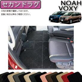 【P5】 ノア ヴォクシー 80系 セカンドラグマット (スタンダード) ゴム 防水 日本製 空気触媒加工