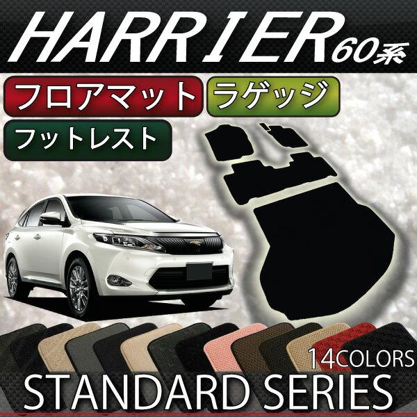 トヨタ ハリアー (後期モデル対応) 60系 フロアマット ラゲッジマット (スタンダード)