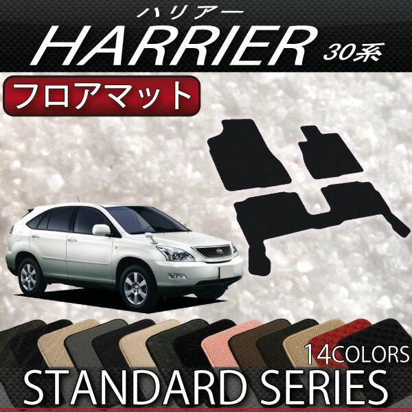 トヨタ ハリアー 30系 フロアマット (スタンダード)