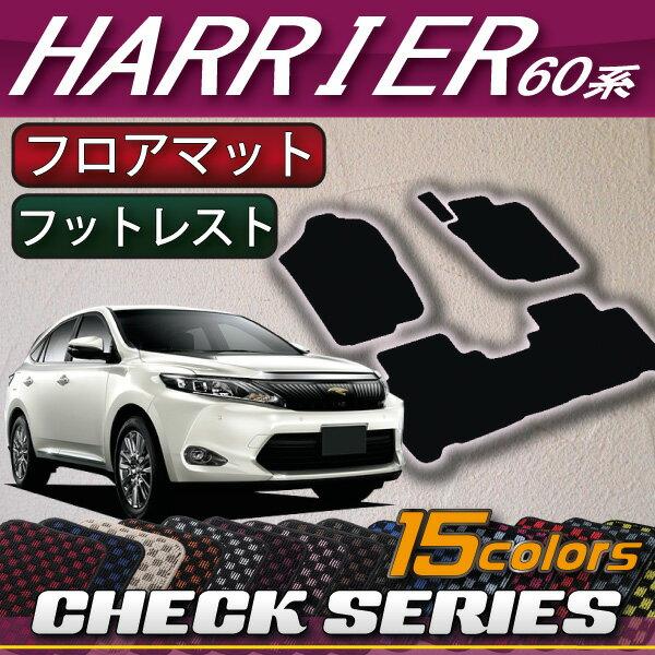 トヨタ ハリアー (後期モデル対応) 60系 フロアマット (チェック)